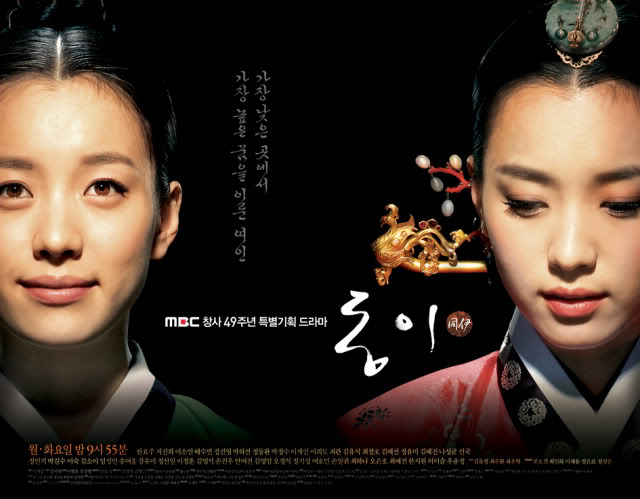 Jewel in The Crown / Dong Yi [Episode 1 - 3]